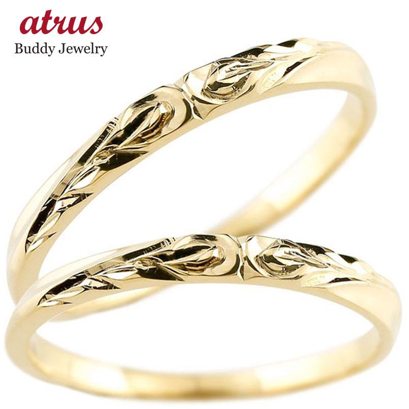 ハワイアンジュエリー ペアリング 結婚指輪 マリッジリング イエローゴールドk10 ハワイアンリング ストレート 地金 k10 カップル 贈り物 誕生日プレゼント ギフト ファッション パートナー 送料無料