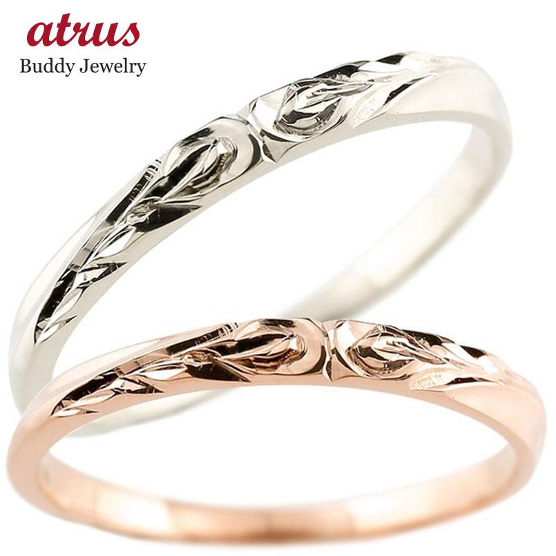 ハワイアンジュエリー ペアリング 結婚指輪 マリッジリング ホワイトゴールドk18 ピンクゴールドk18 ハワイアンリング ストレート 地金 k18 カップル 贈り物 誕生日プレゼント ギフト ファッション パートナー 送料無料