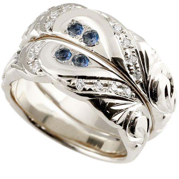 結婚指輪 ペアリング ハワイアンジュエリー プラチナ サファイア ダイヤモンド 幅広 指輪 マリッジリング ハート ストレート カップル プロポーズ 記念日 誕生日 マリッジリング 贈り物 誕生日プレゼント ギフト ファッション パートナー