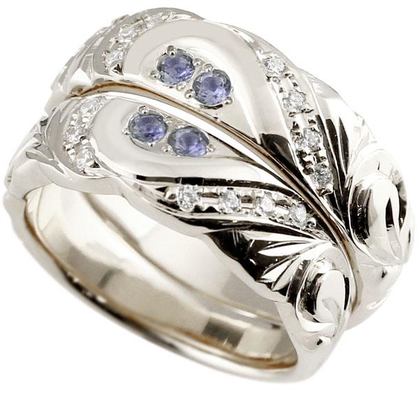 結婚指輪 ペアリング ハワイアンジュエリー プラチナ アイオライト ダイヤモンド 幅広 指輪 マリッジリング ハート ストレート カップル プロポーズ 記念日 誕生日 マリッジリング 贈り物 誕生日プレゼント ギフト ファッション パートナー