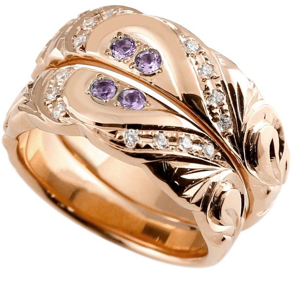 結婚指輪 ペアリング ハワイアンジュエリー アメジスト ダイヤモンド ピンクゴールドk10 幅広 指輪 マリッジリング ハート ストレート カップル 10金 プロポーズ 記念日 誕生日 マリッジリング 贈り物 誕生日プレゼント ギフト 2019