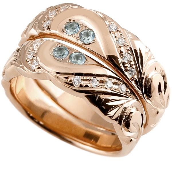 結婚指輪 ペアリング ハワイアンジュエリー アクアマリン ダイヤモンド ピンクゴールドk18 幅広 指輪 マリッジリング ハート ストレート カップル 18金 プロポーズ 記念日 誕生日 マリッジリング 贈り物 誕生日プレゼント ギフト パートナー