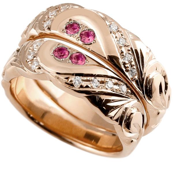 永遠に輝き続ける深彫りのハワイアンジュエリー 送料無料 ペアリング 結婚指輪 ハワイアンジュエリー ルビー ダイヤモンド ピンクゴールドk18 誕生日プレゼント 幅広 マリッジリング の 2個セット カップル 18金 ハート 希少 ストレート 指輪