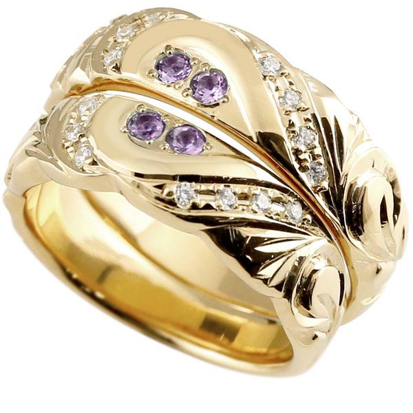 結婚指輪 ペアリング ハワイアンジュエリー アメジスト ダイヤモンド イエローゴールドk18 幅広 指輪 マリッジリング ハート ストレート カップル 18金 プロポーズ 記念日 誕生日 マリッジリング 贈り物 誕生日プレゼント ギフト パートナー