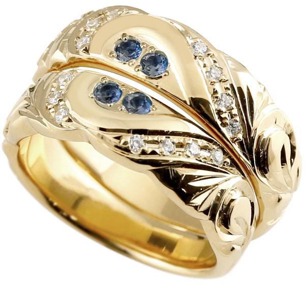 結婚指輪 ペアリング ハワイアンジュエリー サファイア ダイヤモンド イエローゴールドk10 幅広 指輪 マリッジリング ハート ストレート カップル 10金 プロポーズ 記念日 誕生日 マリッジリング 贈り物 誕生日プレゼント ギフト パートナー