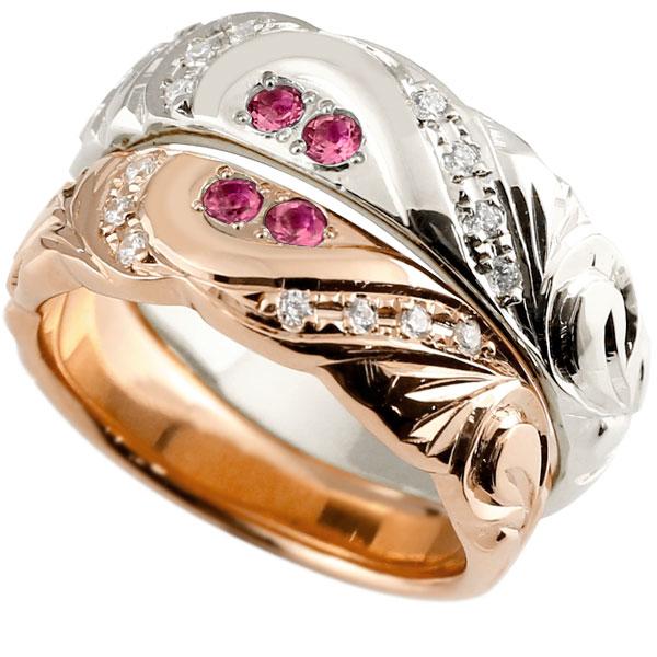 結婚指輪 ペアリング ハワイアンジュエリー ルビー ダイヤモンド ピンクゴールドk18 ホワイトゴールドk18 幅広 指輪 マリッジリング ハート 18金 プロポーズ 記念日 誕生日 マリッジリング 贈り物 誕生日プレゼント ギフト ファッション パートナー