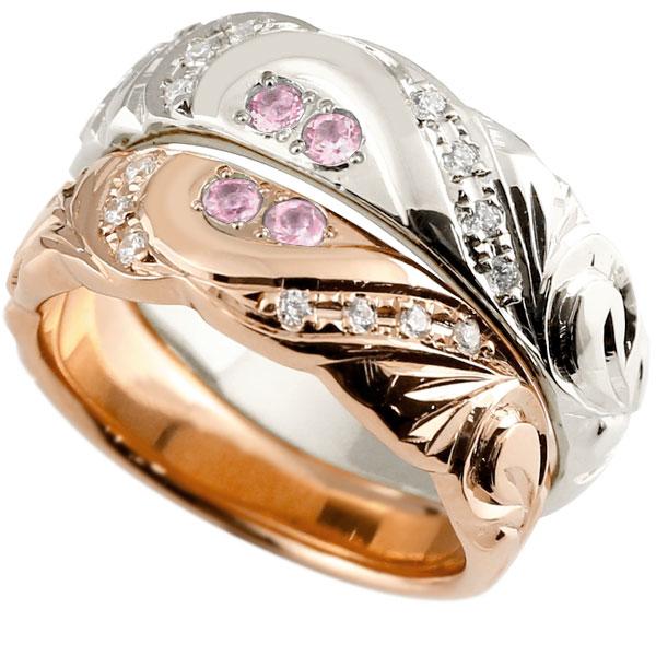 結婚指輪 ペアリング ハワイアンジュエリー ピンクサファイア ダイヤモンド ピンクゴールドk18 ホワイトゴールドk18 幅広 指輪 マリッジリング ハート 18金 プロポーズ 記念日 誕生日 マリッジリング 贈り物 誕生日プレゼント ギフト パートナー