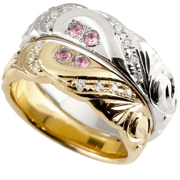 結婚指輪 ペアリング ハワイアンジュエリー ピンクトルマリン ダイヤモンド プラチナ イエローゴールドk18 幅広 指輪 マリッジリング ハート 18金 プロポーズ 記念日 誕生日 マリッジリング 贈り物 誕生日プレゼント ギフト ファッション パートナー