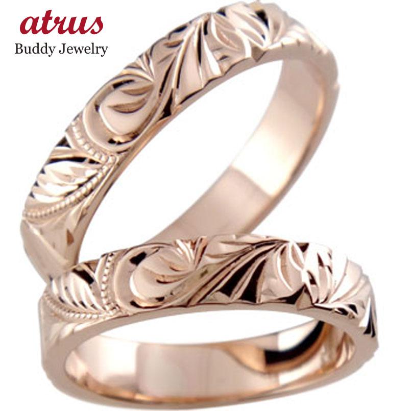 刻印 ハワイアンジュエリー ペアリング 人気 結婚指輪 ピンクゴールドk18 マリッジリング 地金リング 18金 k18pg ストレート カップル 贈り物 誕生日プレゼント ギフト ファッション