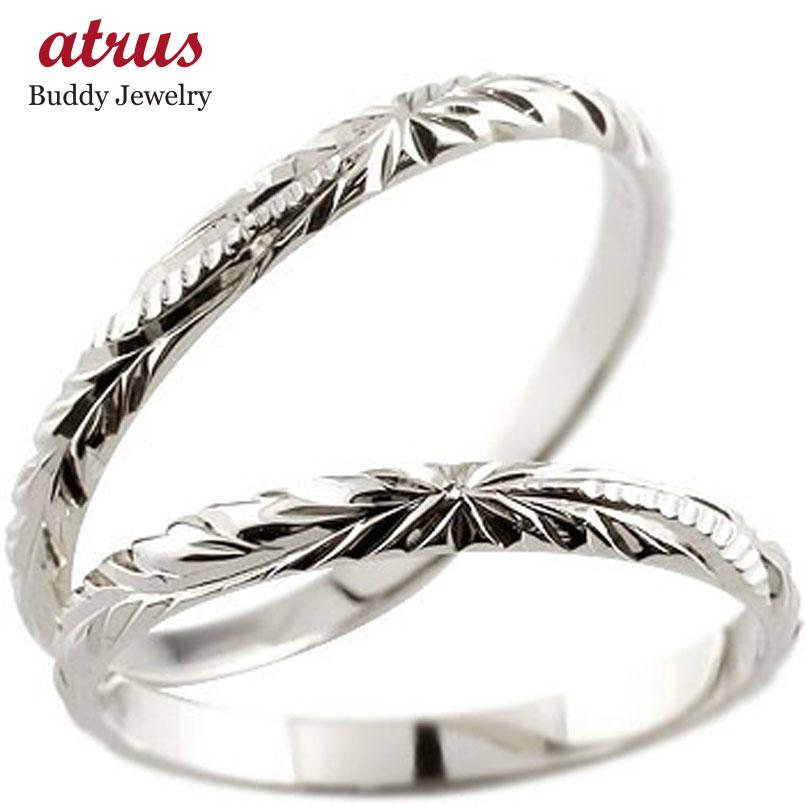 結婚指輪 ハワイアン マリッジリング ペアリング ホワイトゴールドk10リング 2本セット 10金 ストレート カップル 2.3 贈り物 誕生日プレゼント ギフト ファッション
