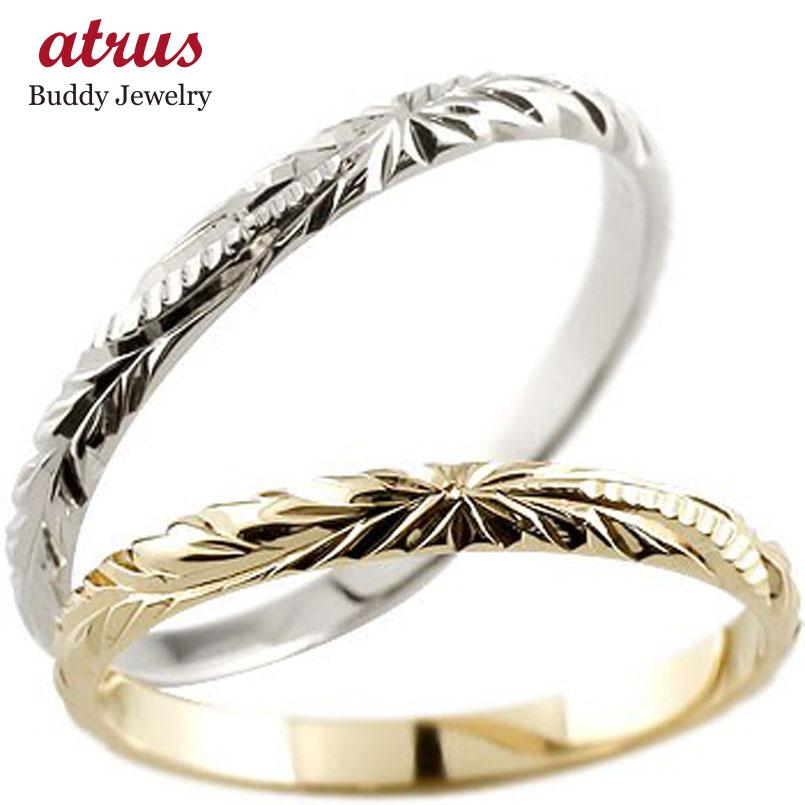 結婚指輪 ハワイアンペアリング ホワイトゴールドk10 イエローゴールドk10 2本セット 10金 ストレート カップル 2.3 贈り物 誕生日プレゼント ギフト ファッション パートナー