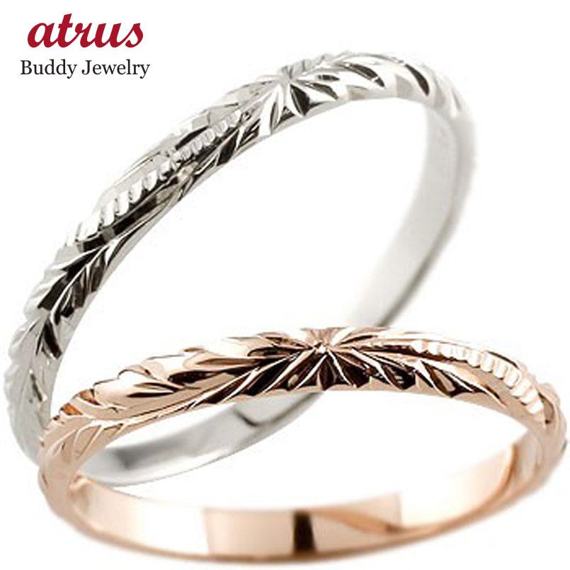 結婚指輪 ハワイアンマリッジリング ペアリング ホワイトゴールドk10 ピンクゴールドk10 2本セット 10金 ストレート カップル 2.3 贈り物 誕生日プレゼント ギフト ファッション パートナー