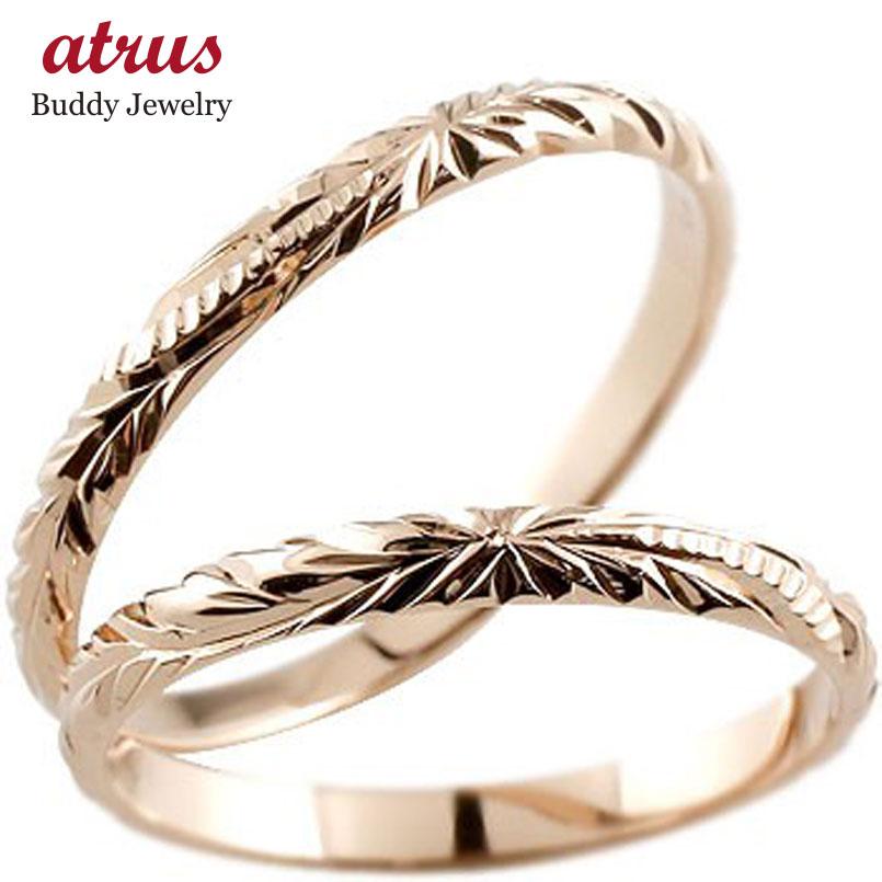 結婚指輪 ハワイアンペアリング ピンクゴールドk10 2本セット 10金 ストレート カップル 2.3 贈り物 誕生日プレゼント ギフト ファッション パートナー