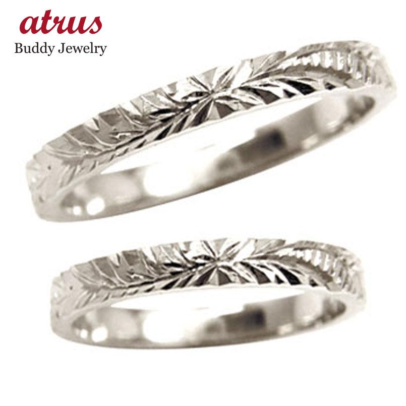 結婚指輪 ハワイアンペアリング ホワイトゴールドk10 2本セット 10金 ストレート カップル 贈り物 誕生日プレゼント ギフト ファッション パートナー