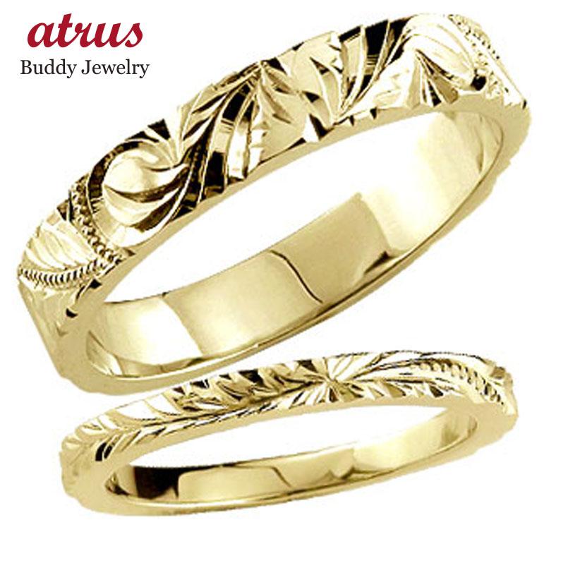 結婚指輪 ハワイアンペアリング イエローゴールドk10k10 2本セット 10金 ストレート カップル 贈り物 誕生日プレゼント ギフト ファッション パートナー
