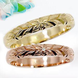 結婚指輪 ハワイアン ペアリング 人気 ダイヤモンド イエローゴールドk18 ピンクゴールドk18 k18 k18 2本セット 18金 k18yg k18pg ダイヤ ストレート カップル 贈り物 誕生日プレゼント ギフト ファッション パートナー 送料無料
