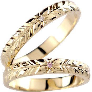 結婚指輪 ハワイアン ペアリング イエローゴールドk10 ピンクサファイア k10 2本セット 10金 ストレート カップル 贈り物 誕生日プレゼント ギフト ファッション 2019