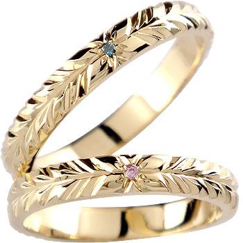 結婚指輪 ハワイアン ペアリング 人気 イエローゴールドk18 ブルーダイヤモンド ピンクサファイア k18 2本セット 18金 k18yg ダイヤ ストレート カップル 贈り物 誕生日プレゼント ギフト ファッション 2019