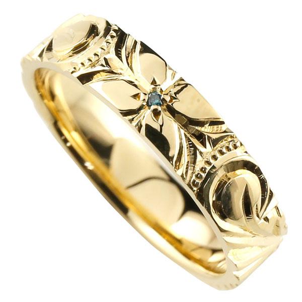 ハワイアンジュエリー リング ブルーダイヤモンド 指輪 イエローゴールドK18 手彫りハワイアンリング 一粒 18金 k18yg ダイヤ ストレート 贈り物 誕生日プレゼント ギフト ファッション