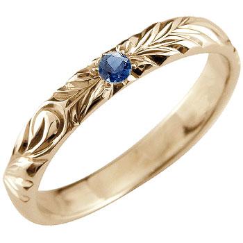 予約販売 ハワイアンジュエリーリング オーダー 手彫り 人気 結婚 ハワイアンジュエリー ピンキーリング サファイア 至高 リング ハワイアンリング ピンクゴールドk18 送料無料 9月誕生石 k18pg 指輪 ストレート 18金