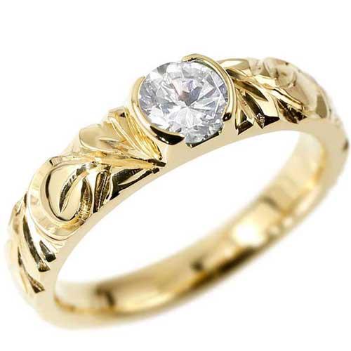 ハワイアンジュエリー 鑑定書付き ハワイアン ダイヤモンド リング 一粒 大粒 VS 指輪 イエローゴールドk18 ハワイアンリング 18金 k18yg ダイヤ ストレート 贈り物 誕生日プレゼント ギフト ファッション