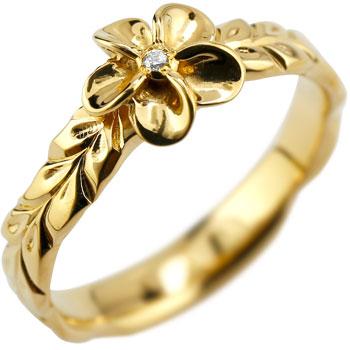 ハワイアンジュエリー リング ハワイアン リング ダイヤモンド 指輪 イエローゴールドk18 花 ハワイアンリング 18金 k18yg ダイヤ ストレート 贈り物 誕生日プレゼント ギフト ファッション