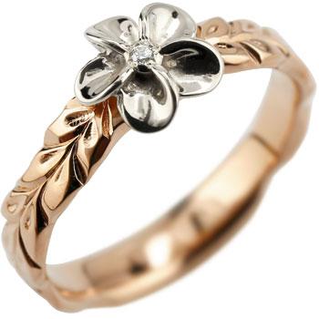 ハワイアンジュエリー リング ハワイアン リング ダイヤモンド 指輪 ピンクゴールドk18 コンビ ハワイアンリング 18金 pt900 k18pg ダイヤ ストレート 贈り物 誕生日プレゼント ギフト ファッション 2019