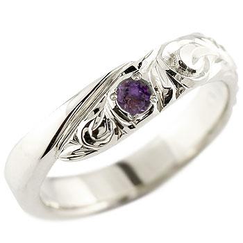 ハワイアンジュエリー リング アメジスト プラチナリング 指輪 ハワイアンリング スパイラル pt900 レディース 2月誕生石 贈り物 誕生日プレゼント ギフト ファッション お返し 妻 嫁 奥さん 女性 彼女 娘 母 祖母 パートナー 送料無料
