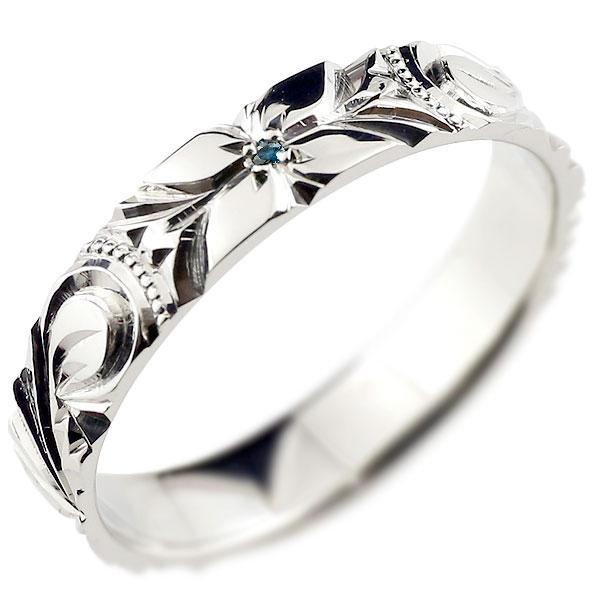【送料無料】ハワイアンジュエリー リング ブルーダイヤモンド ハワイアンリング 指輪 プラチナリング 一粒 ハワイ pt900 ダイヤ ストレート 贈り物 誕生日プレゼント ギフト ファッション 妻 嫁 奥さん 女性 彼女 娘 母 祖母 パートナー
