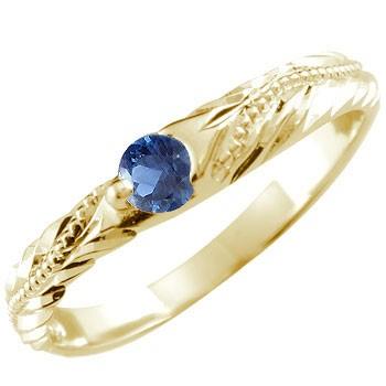ピンキーリング ハワイアンジュエリー サファイア リング 指輪 9月誕生石 ミル打ち イエローゴールドk18 ハワイアンリング 18金 k18yg ストレート