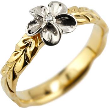 ピンキーリング ハワイアンジュエリー ハワイアン リング ダイヤモンド 指輪 イエローゴールドk18 コンビ ハワイアンリング 18金 pt900 k18yg ダイヤ ストレート 妻 嫁 奥さん 女性 彼女 娘 母 祖母 パートナー 送料無料