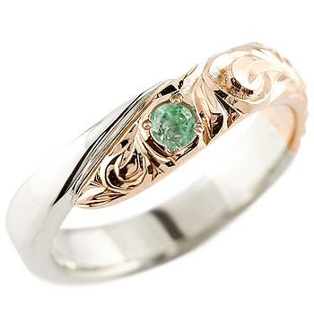 ピンキーリング ハワイアンジュエリー エメラルド プラチナ ピンクゴールドk18 コンビリング 指輪 ハワイアンリング スパイラル レディース 5月誕生石 宝石