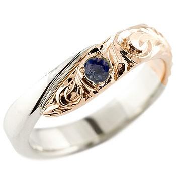 ピンキーリング ハワイアンジュエリー サファイア プラチナ ピンクゴールドk18 コンビリング 指輪 ハワイアンリング スパイラル レディース 9月誕生石 宝石