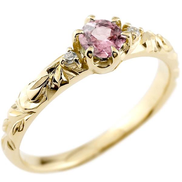 ハワイアンジュエリー ピンクトルマリン リング 一粒 大粒 指輪 10月誕生石 イエローゴールドk18 ハワイアンリング 18金 k18yg ダイヤ ストレート 宝石