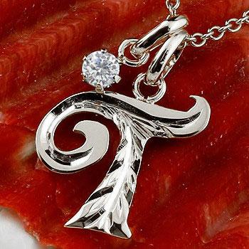イニシャル ネーム ハワイアンジュエリー ネックレス T ダイヤモンド 一粒 プラチナ ペンダント アルファベット レディース チェーン 人気 ダイヤ 贈り物 誕生日プレゼント ギフト ファッション お返し