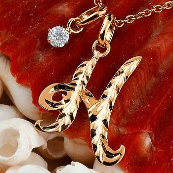 イニシャル ネーム ハワイアンジュエリー ネックレス H 一粒 ピンクゴールドk18 ペンダント アルファベット レディース チェーン 人気 18金 ダイヤ 贈り物 誕生日プレゼント ギフト ファッション お返し