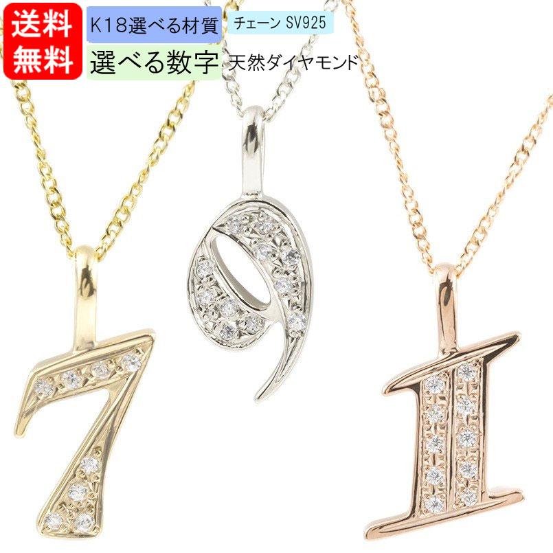 ダイヤモンド ペンダント ナンバー 数字 ゴールドK18 日本メーカー新品 セール ネックレス トップ 選べるナンバー ダイヤ 18金 レディース 送料無料 ゴールドk18