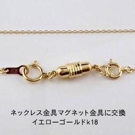 ネックレス金具 マグネット式に交換 イエローゴールドk18 ペンダント お直し 修理 加工