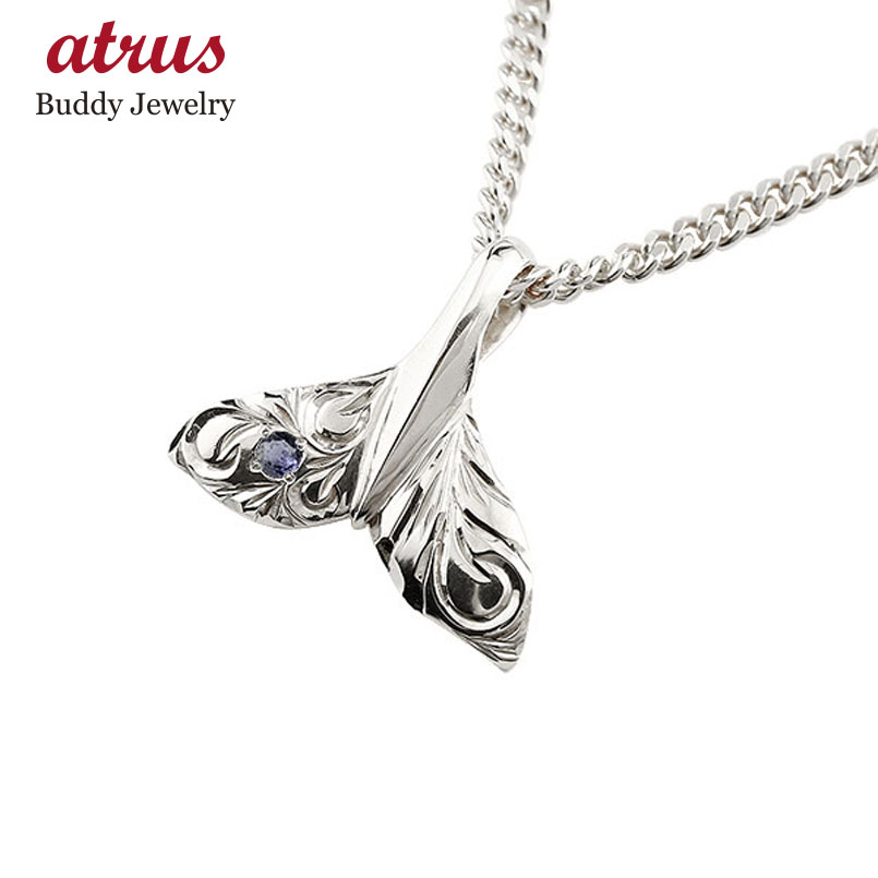 喜平用 メンズ ハワイアンジュエリーホエールテール クジラ 鯨 アイオライト ネックレス シルバー ペンダント 天然石 sv925 18金 宝石 エンゲージリングのお返し 父の日