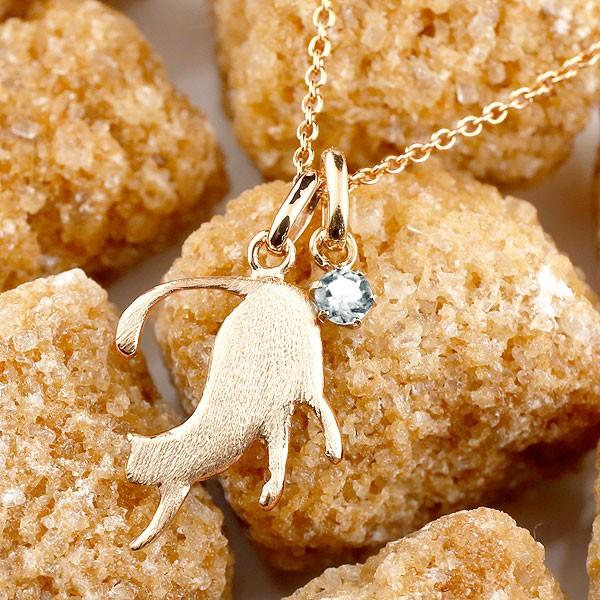 メンズ 猫 ネックレス アクアマリン 一粒 ペンダント ピンクゴールドk18 ネコ ねこ 3月誕生石 18金 メンズ チェーン 人気 男性用 宝石 送料無料