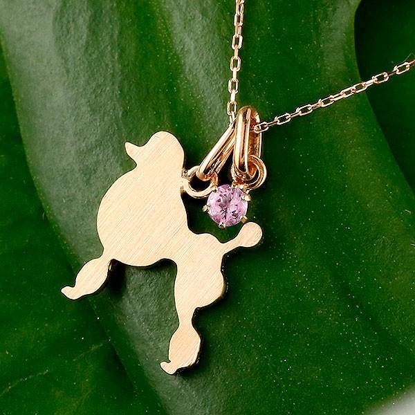 メンズ 犬 ネックレス ピンクサファイア 一粒 ペンダント スタンダードプードル ピンクゴールドk18 18金 いぬ イヌ 犬モチーフ 9月誕生石 チェーン 人気 宝石 父の日