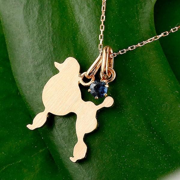 メンズ 犬 ネックレス ブルーサファイア 一粒 ペンダント スタンダードプードル ピンクゴールドk18 18金 いぬ イヌ 犬モチーフ 9月誕生石 チェーン 人気 宝石