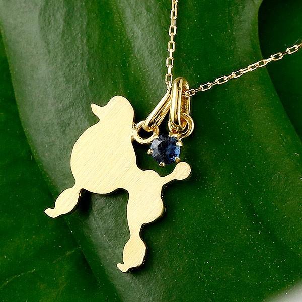 メンズ 犬 ネックレス ブルーサファイア 一粒 ペンダント スタンダードプードル イエローゴールドk18 18金 いぬ イヌ 犬モチーフ 9月誕生石 チェーン 人気 父の日