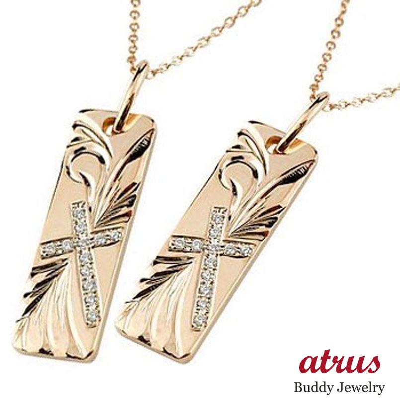 ハワイアンジュエリー ペアネックレス ペアペンダント クロス ダイヤモンド ネックレス ピンクゴールドk18 ペンダント 十字架 18金 チェーン 人気 ダイヤ