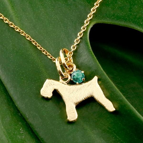 メンズ 犬 ネックレス エメラルド 一粒 ペンダント シュナウザー テリア系 イエローゴールドk10 10金 いぬ イヌ 犬モチーフ 5月誕生石 チェーン 人気 緑の宝石 父の日