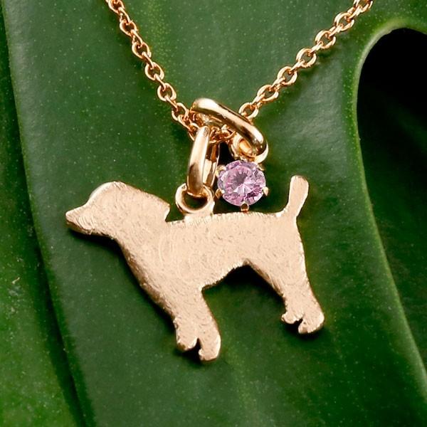 メンズ 犬 ネックレス ピンクサファイア 一粒 ペンダント プードル トイプー ピンクゴールドk10 10金 いぬ イヌ 犬モチーフ 9月誕生石 チェーン 人気 宝石 父の日