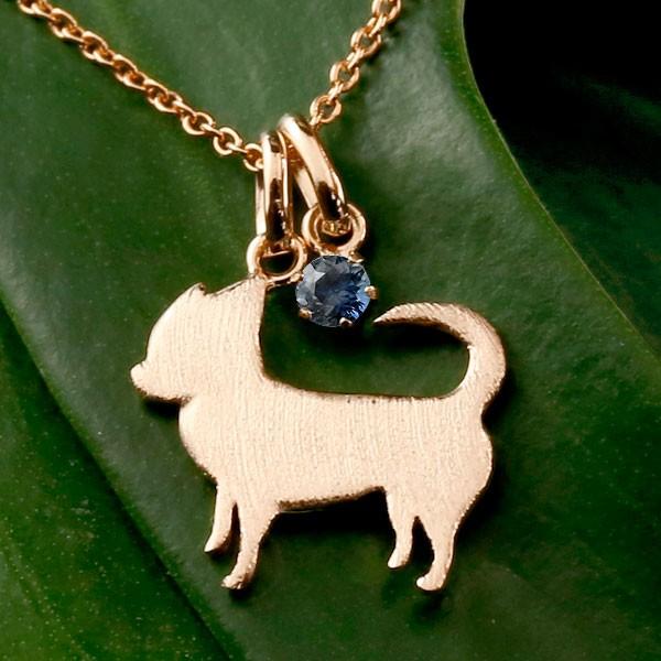 ネックレス メンズ 犬 ネックレス ブルーサファイア 一粒 ペンダント チワワ ピンクゴールドk10 10金 いぬ イヌ 犬モチーフ 9月誕生石 チェーン 人気 青い宝石 父の日