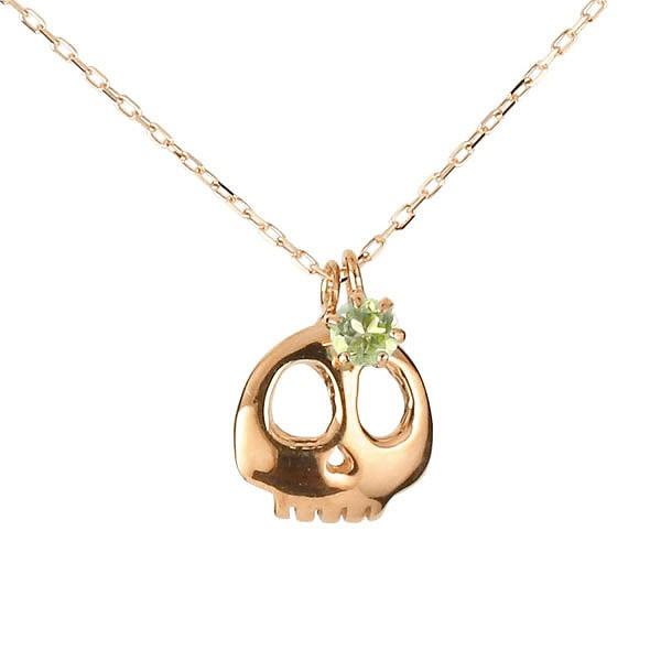 ネックレス メンズ ドクロ ネックレス ペリドット ピンクゴールドk18 一粒 ペンダント スカル 髑髏 チェーン 人気 シンプル 緑の宝石 送料無料 父の日