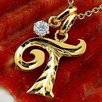 ハワイアンジュエリー イニシャル ネーム メンズ T ネックレス トップ ダイヤモンド 一粒 イエローゴールドk10 ペンダント アルファベット チェーン 10金 ダイヤ