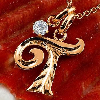 ハワイアンジュエリー イニシャル ネーム メンズ T ネックレス トップ ダイヤモンド ピンクゴールドk10 アルファベット チェーン 10金 ダイヤ 送料無料